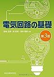 電気回路の基礎(第3版)