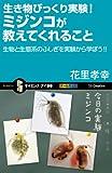 生き物びっくり実験!ミジンコが教えてくれること 生物と生態系のふしぎを実験から学ぼう!! (サイエンス・アイ新書)