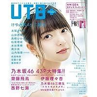 UTB+ (アップ トゥ ボーイ プラス) vol.44 (アップトゥボーイ 2018年 7月号 増刊)