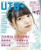 UTB+ vol.44  2018年 7月号 増刊