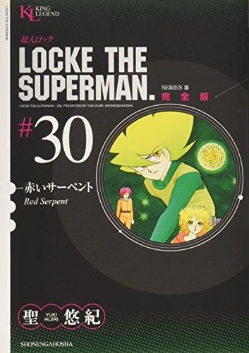 超人ロック 完全版 (30) 赤いサーペント (King Legend)の詳細を見る