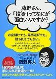 藤野さん、「投資」ってなにが面白いんですか?