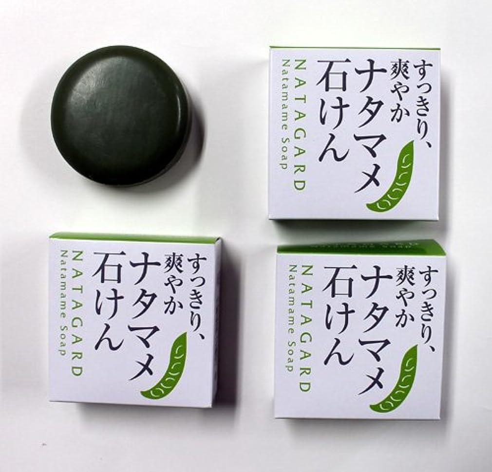 新しい意味グリル適合するナタマメ石けん ナタガード 3個セット