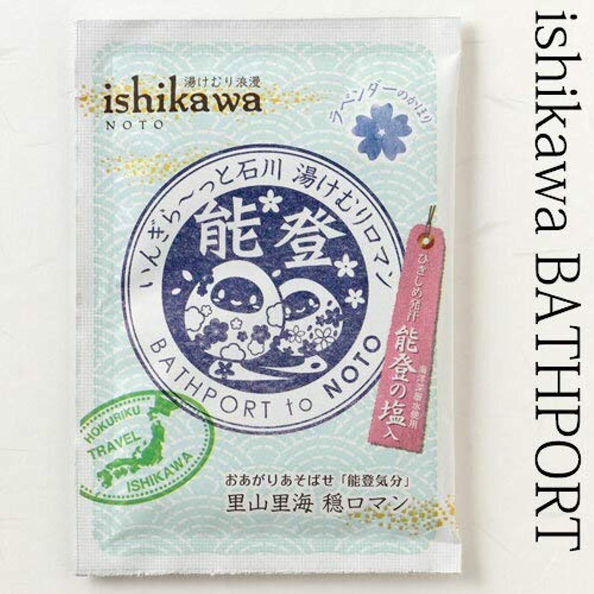 入浴料BATHPORT能登気分?ラベンダーの香りひきしめ発汗能登の塩入1包石川県のお風呂グッズBath additive, Ishikawa craft