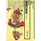 複眼の視座—日本近世史の虚と実 (角川選書 131)