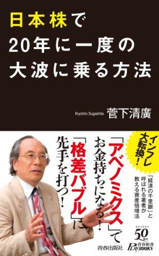 日本株で20年に一度の大波に乗る方法 (青春新書PLAY BOOKS)