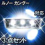 LED ルームランプ ルノー カングー対応 3点セット