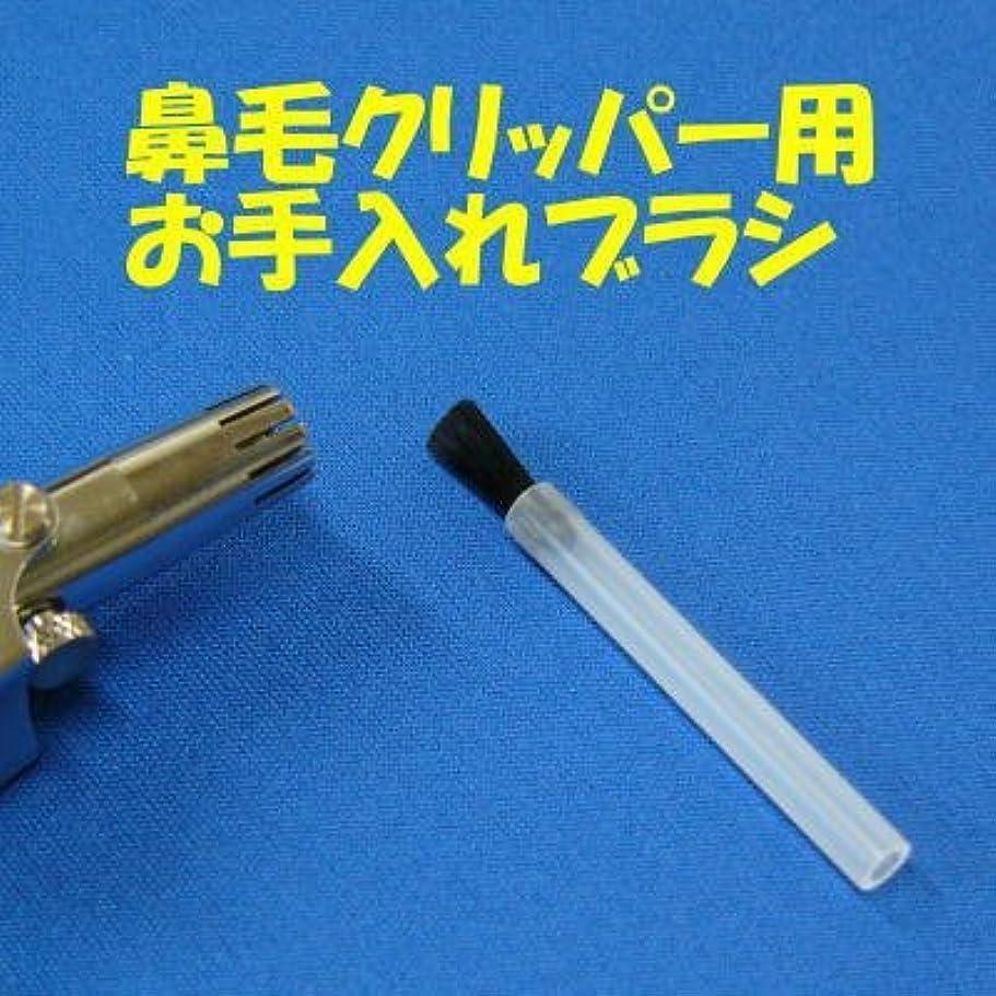 芸術的芸術的永久にヘンケルス(ツヴィリング)鼻毛クリッパー用お手入れブラシ