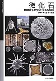 微化石―顕微鏡で見るプランクトン化石の世界 (国立科学博物館叢書) 画像