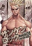 サンケンロック(24) (ヤングキングコミックス)