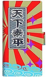アクオス ゼータ スマホケース 手帳型 YB943 天下泰平 横開き【ノーブランド品】
