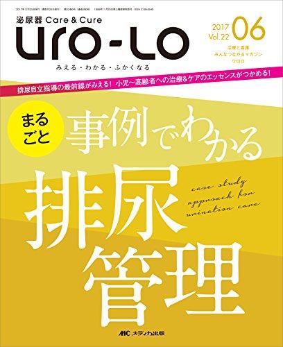 泌尿器Care&Cure Uro-Lo 2017年6月号(第22巻6号)特集:まるごと 事例でわかる排尿管理