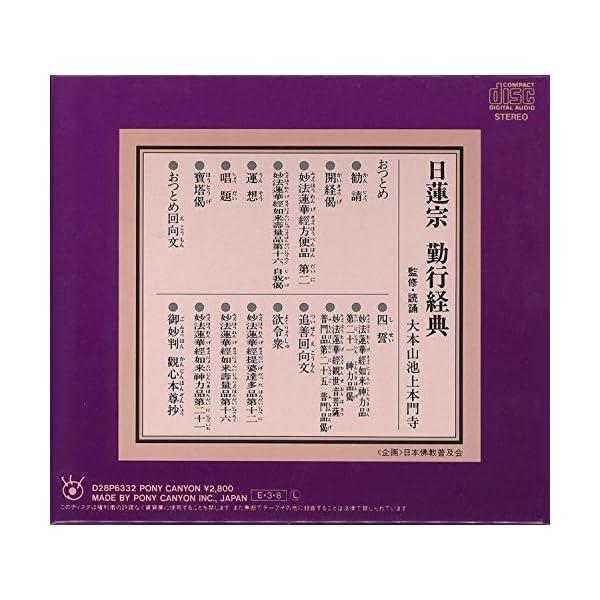 宗紋付きお経シリーズ 日蓮宗 勤行経典(経典付き)の紹介画像2