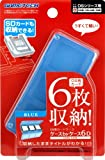 DS用DSカード&SDカード収納ケース『ケースbyケース6D(ブルー)』