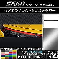 AP リアエンブレムトップステッカー マットクローム調 ホンダ S660 JW5 2015年04月~ ゴールド AP-MTCR1962-GD