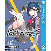 ダーリン・イン・ザ・フランキス 2 (ジャンプコミックスDIGITAL)