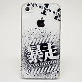 ラナ カスタムカバー iPhone 4/4S エヴァンゲリオンレーシング(暴走)