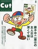 Cut (カット) 2010年 05月号 [雑誌]