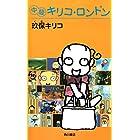 中級キリコ・ロンドン (角川書店単行本)