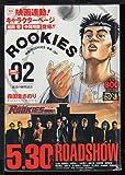 ROOKIES 02 (SHUEISHA JUMP REMIX)