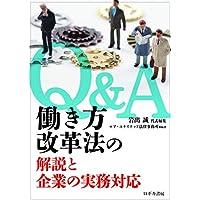 Q&A働き方改革法の解説と企業の実務対応