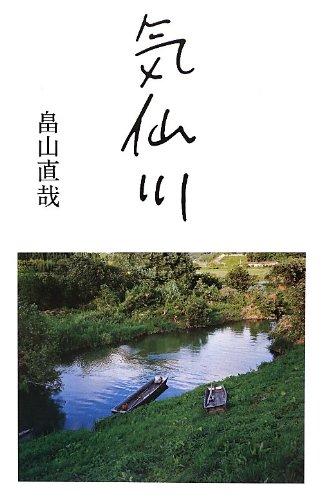 気仙川の詳細を見る