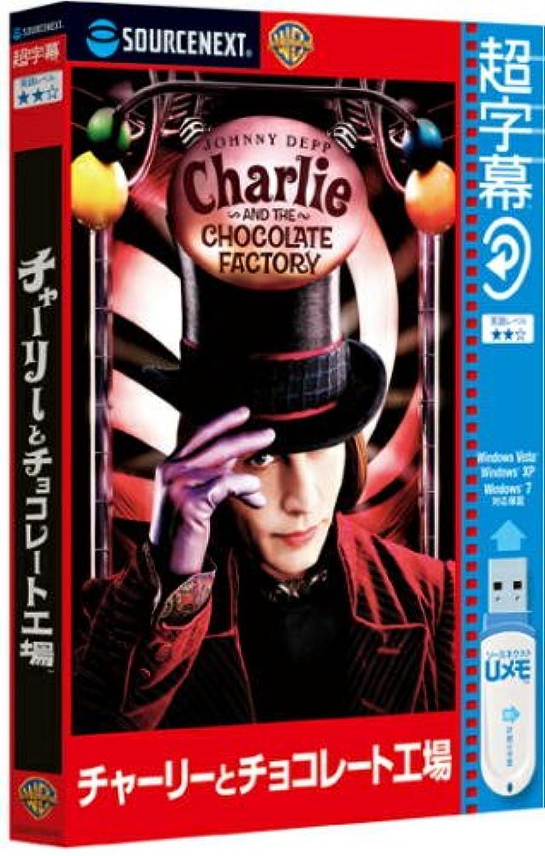 燃やす政治家宿る超字幕/チャーリーとチョコレート工場 (USBメモリ版)