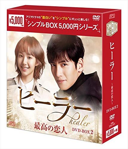 ヒーラー〜最高の恋人〜 DVD-BOX2<シンプルBOXシリーズ>