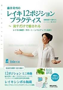 藤井美雪のレイキ12ポジションプラクティス ~流すだけで癒される レイキの練習・サポート・レベルアップに最適!) [DVD]