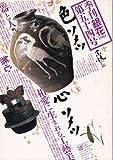 季刊銀花1983夏54号