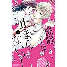 桜庭さんは止まらないっ!(1) (別冊フレンドコミックス)