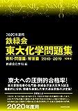 2020年度用 鉄緑会東大化学問題集 資料・問題篇/解答篇 2010-2019 画像