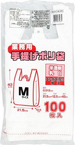 RB-MW 業務屋さんレジバッグ乳白M エンボス加工 100...