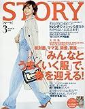 光文社 その他 STORY(ストーリィ) 2016年 03 月号 [雑誌]の画像