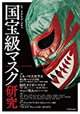 G SPIRITS MASK COLLECTION 国宝級マスク研究 (タツミムック)
