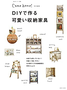[住まいと暮らしの雑誌編集部]のDIYで作る可愛い収納家具 (Come home!)