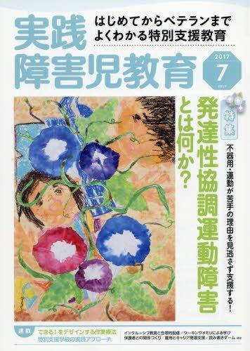 実践障害児教育 2017年 07 月号 [雑誌]