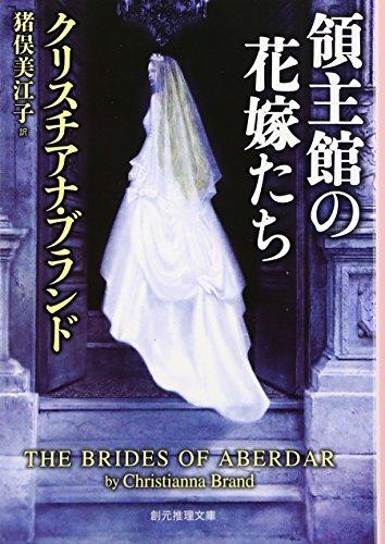 領主館の花嫁たち (創元推理文庫)の詳細を見る