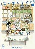 海の見える台所 1 (思い出食堂コミックス)
