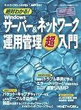 絶対わかる! Windowsサーバー&ネットワーク運用・管理超入門 (日経BPムック―ネットワーク基礎シリーズ)