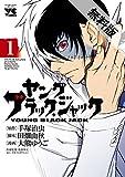 ヤング ブラック・ジャック 1【期間限定 無料お試し版】 (ヤングチャンピオン・コミックス)