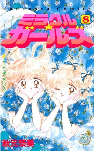 ミラクル☆ガールズ(8) (なかよしコミックス)