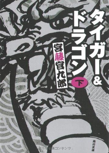 タイガー&ドラゴン〈下〉 (角川文庫)の詳細を見る