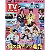 週刊TVガイド(関東版) 2021年 5/21 号 [雑誌]