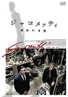 ジャコメッティ 最後の肖像 DVD