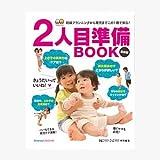 2人目準備BOOK 最新版―妊娠プランから育児まで (ベネッセ・ムック たまひよブックス お役立ち安心シリーズ)