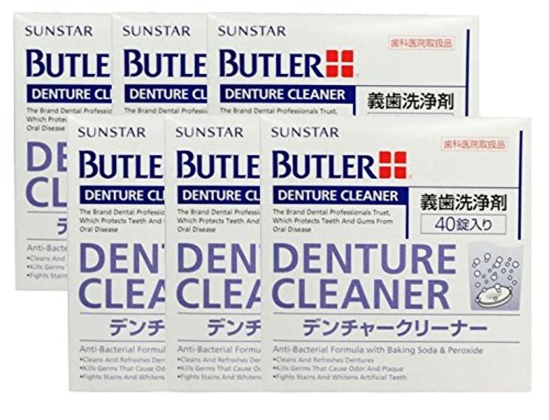 しなやかなシールドハイジャックサンスター/バトラー歯科用バトラー デンチャークリーナー #250P 6箱 義歯洗浄剤 6個入/箱