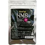 HMB サプリ タブレット (1粒281.3mg×120粒入り) 1日8粒(HMB2250mg) SlimTop