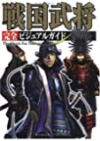 The Quest For History 戦国武将 完全ビジュアルガイド