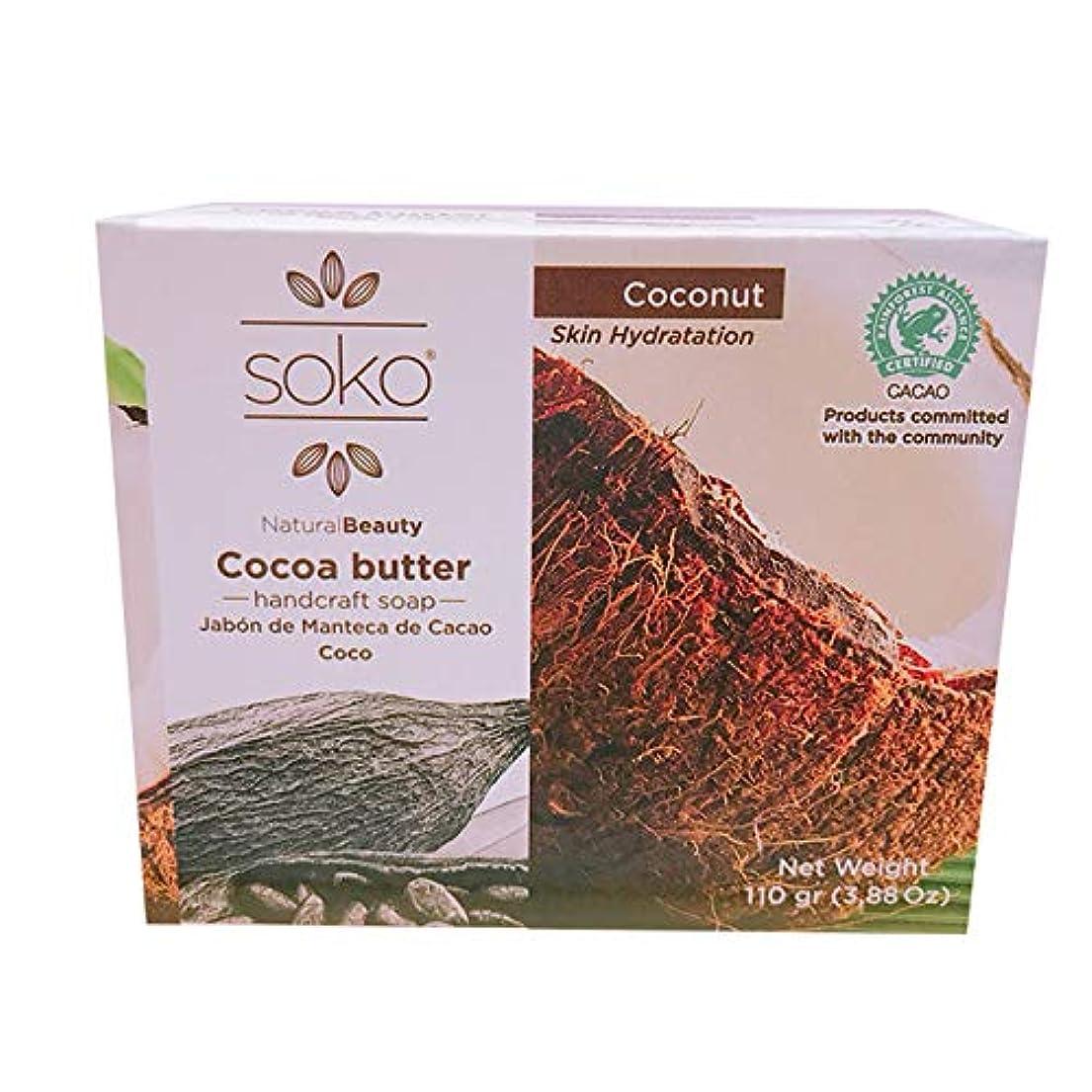 別々に日焼け気楽なSOKOカカオバターナチュラル石鹸(ココナッツ)